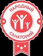 Народный санаторий